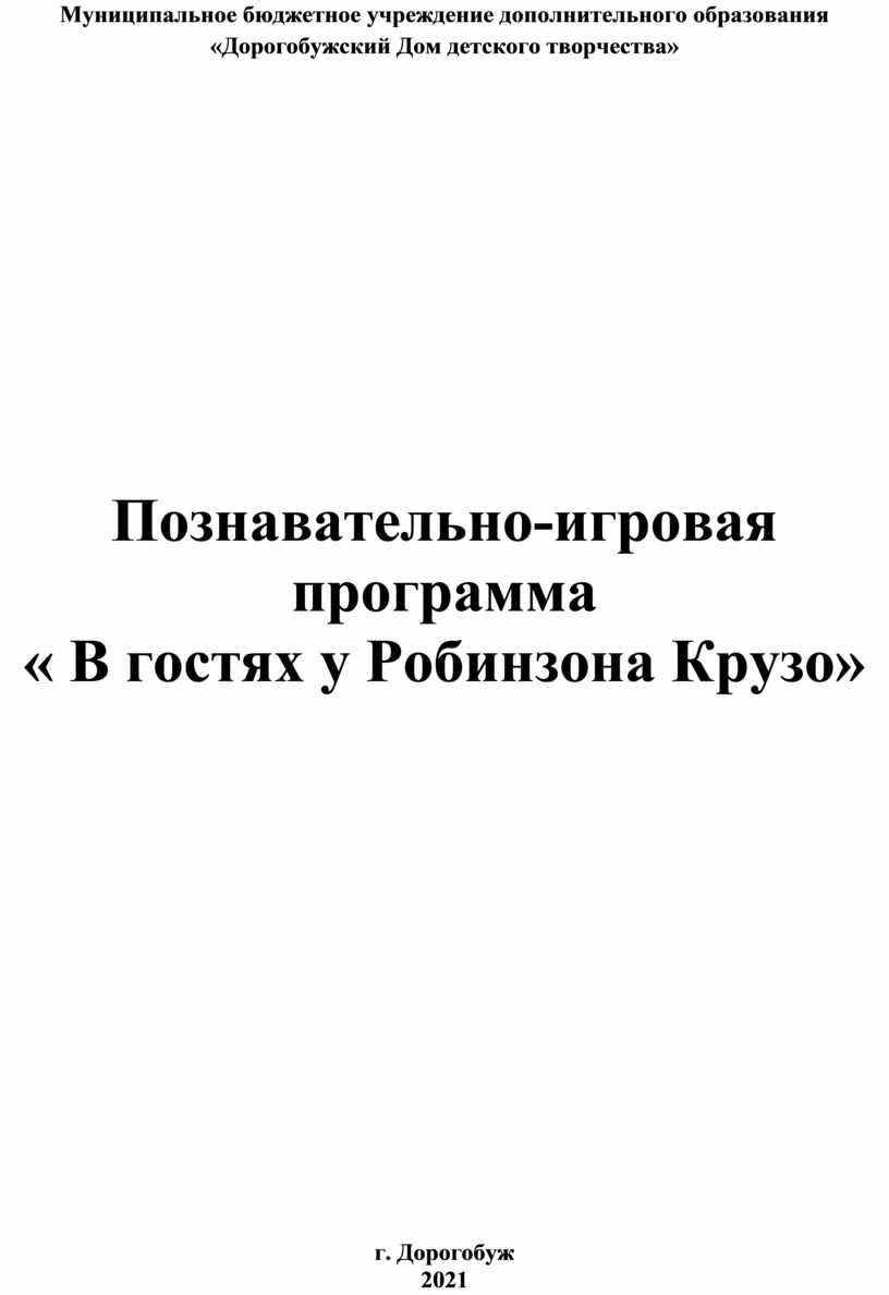 Муниципальное бюджетное учреждение дополнительного образования «Дорогобужский