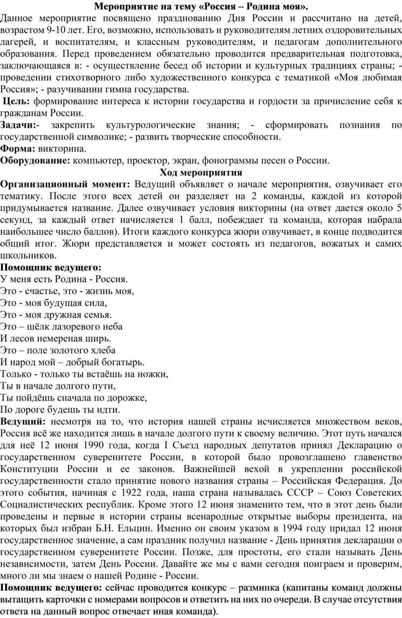 Мероприятие на тему «Россия –