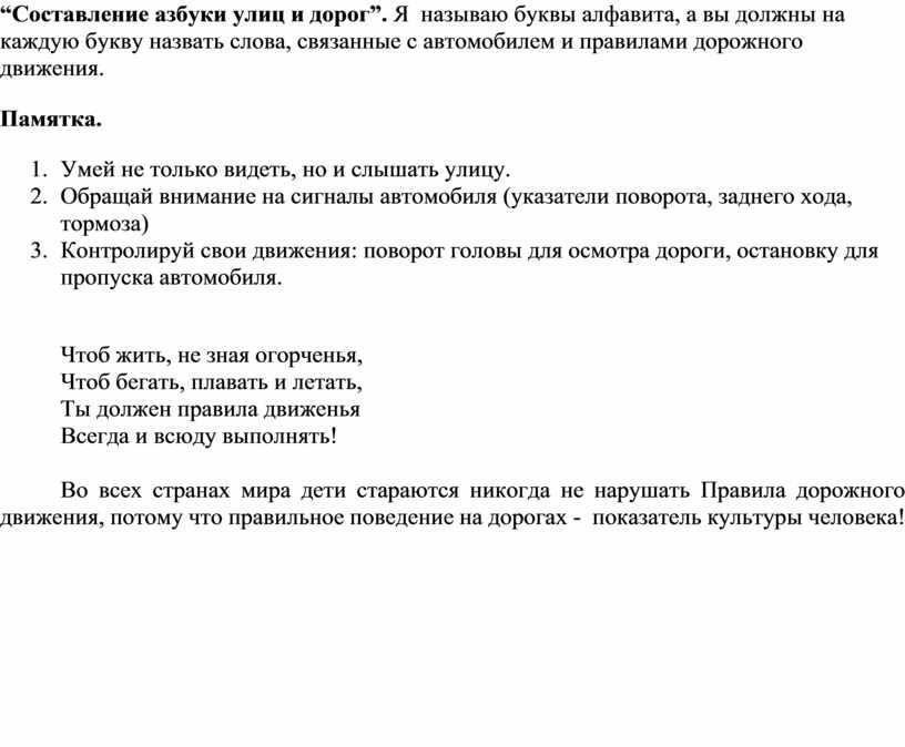 """Составление азбуки улиц и дорог"""""""
