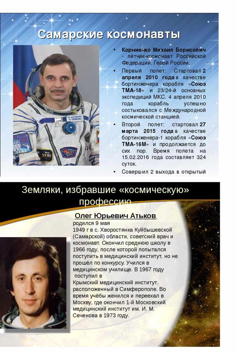 Конспект ОД для детей подготовительной группы на тему: «Мы ими годимся» (космонавты Самарской области).