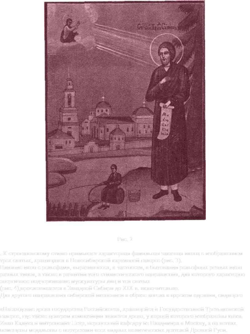 Рис. 2 . К строгановскому стилю примыкает характерная фамильная заказная икона с изображением трех святых, хранящаяся в