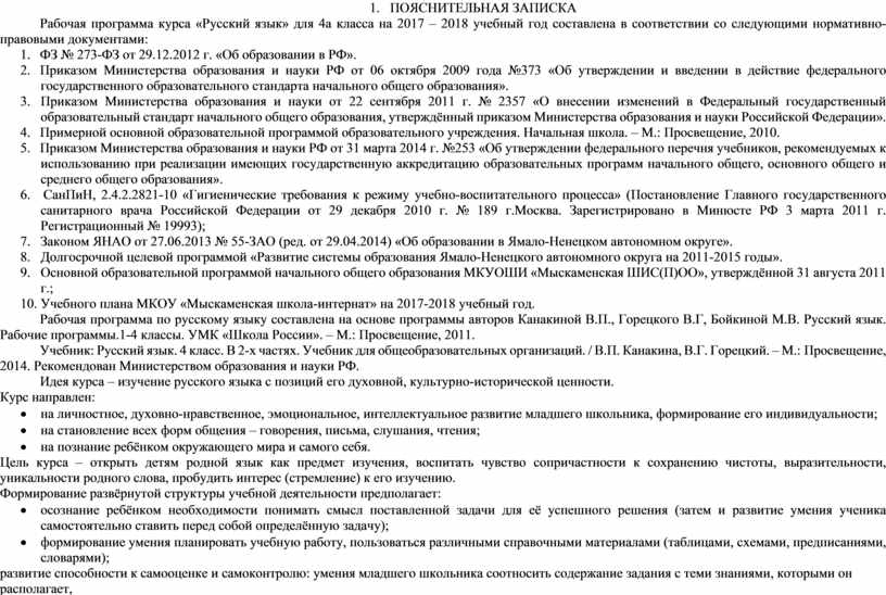 ПОЯСНИТЕЛЬНАЯ ЗАПИСКА Рабочая программа курса «Русский язык» для 4а класса на 2017 – 2018 учебный год составлена в соответствии со следующими нормативно-правовыми документами: 1