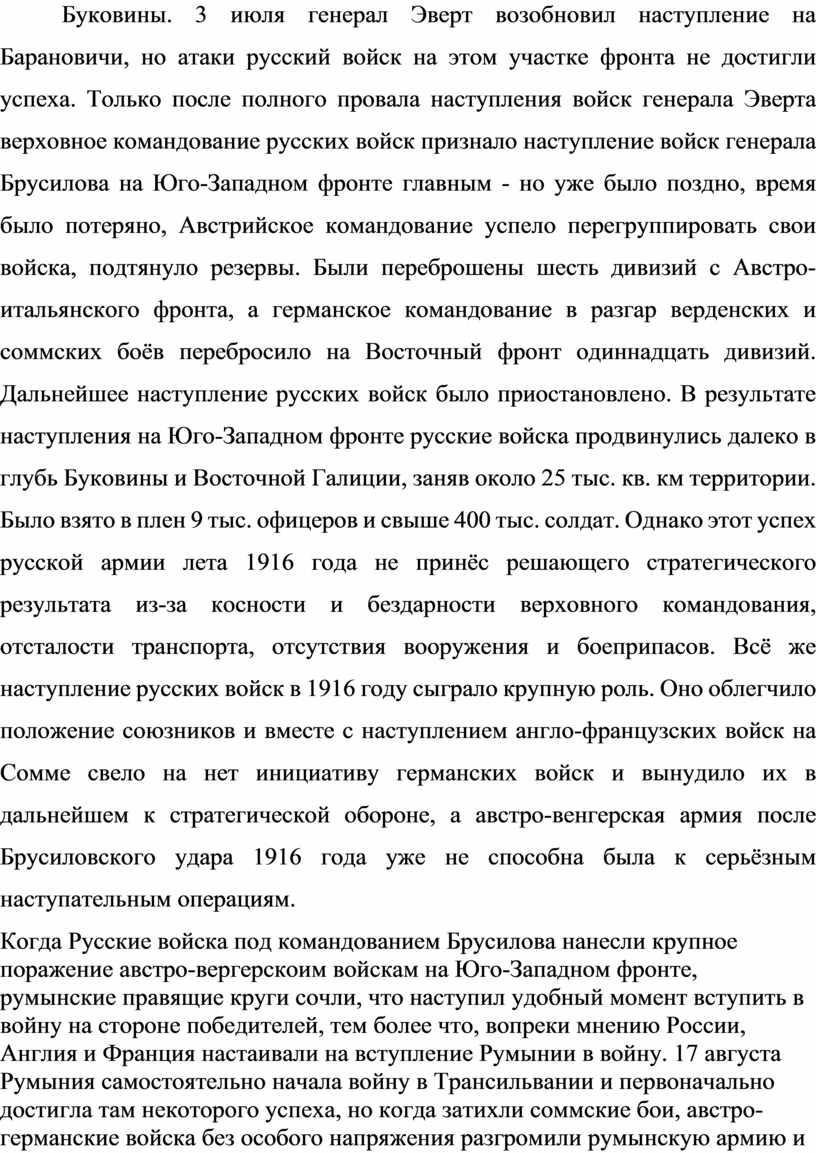 Буковины. 3 июля генерал Эверт возобновил наступление на