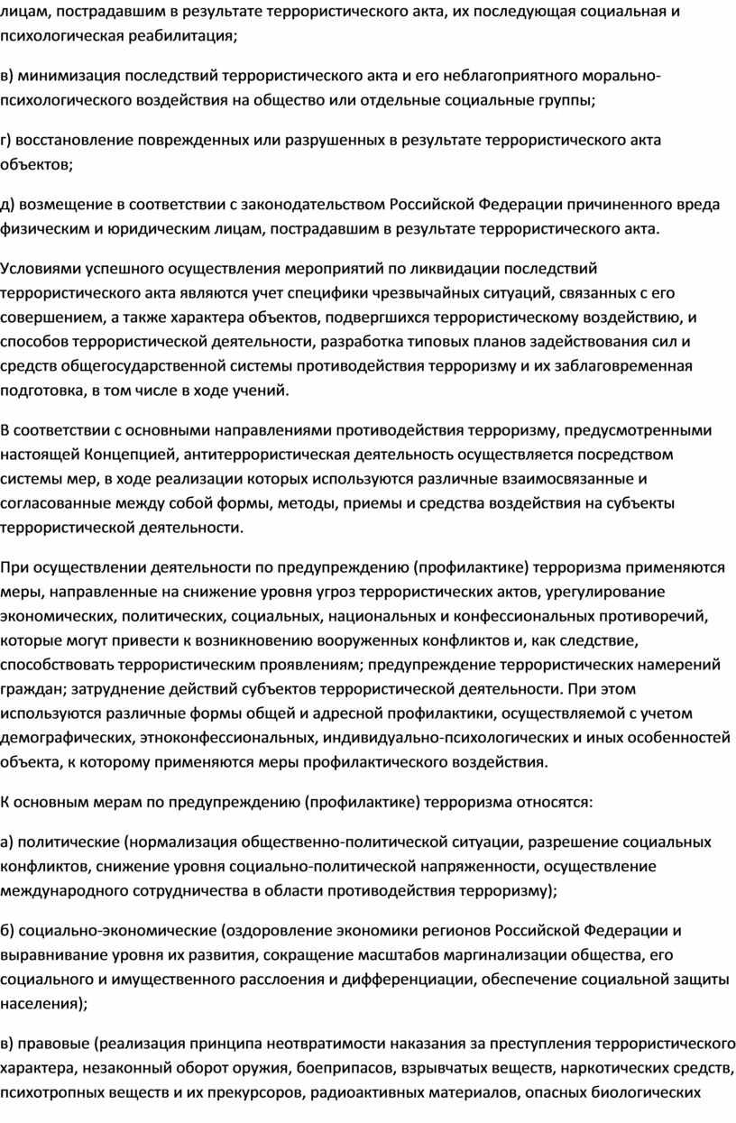 Российской Федерации причиненного вреда физическим и юридическим лицам, пострадавшим в результате террористического акта
