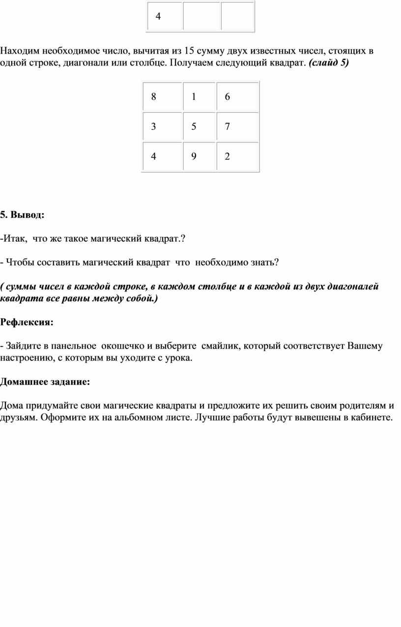 Находим необходимое число, вычитая из 15 сумму двух известных чисел, стоящих в одной строке, диагонали или столбце
