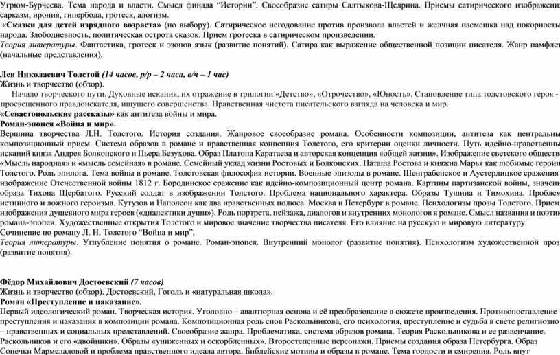 Угрюм-Бурчеева. Тема народа и власти