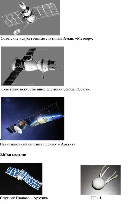 Советские искусственные спутники