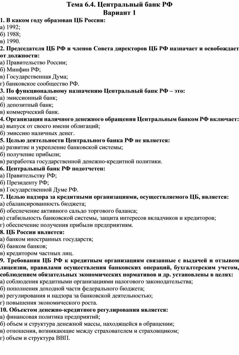 Тема 6.4. Центральный банк РФ