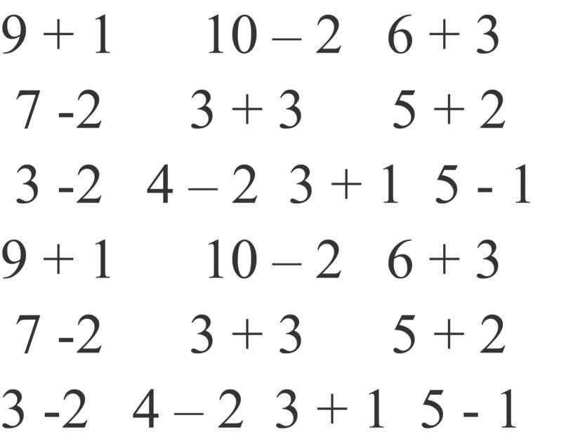 9 + 1 10 – 2 6 + 3 7 -2 3 + 3 5 + 2 3 -2 4 – 2 3 + 1…