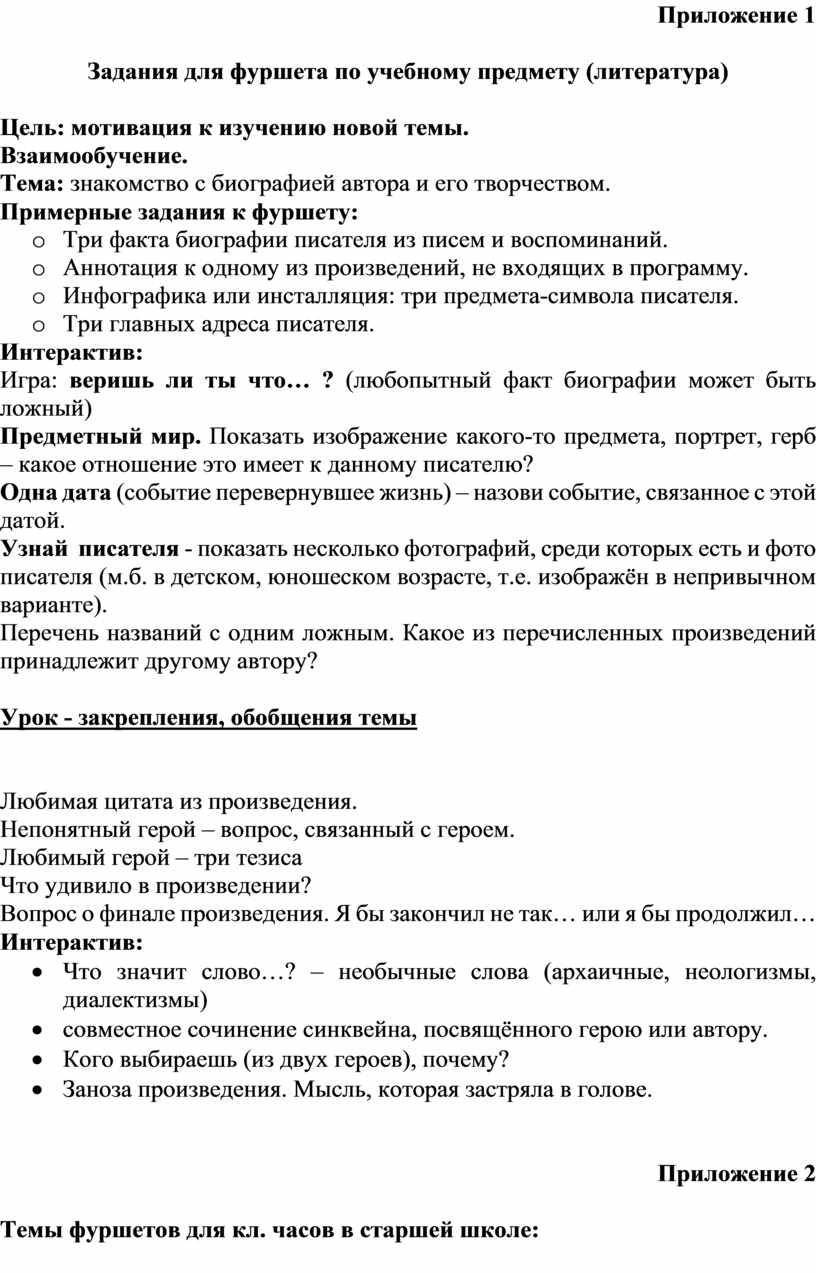 Приложение 1 Задания для фуршета по учебному предмету (литература)
