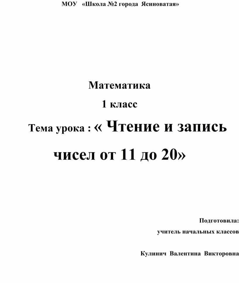 МОУ «Школа №2 города Ясиноватая»
