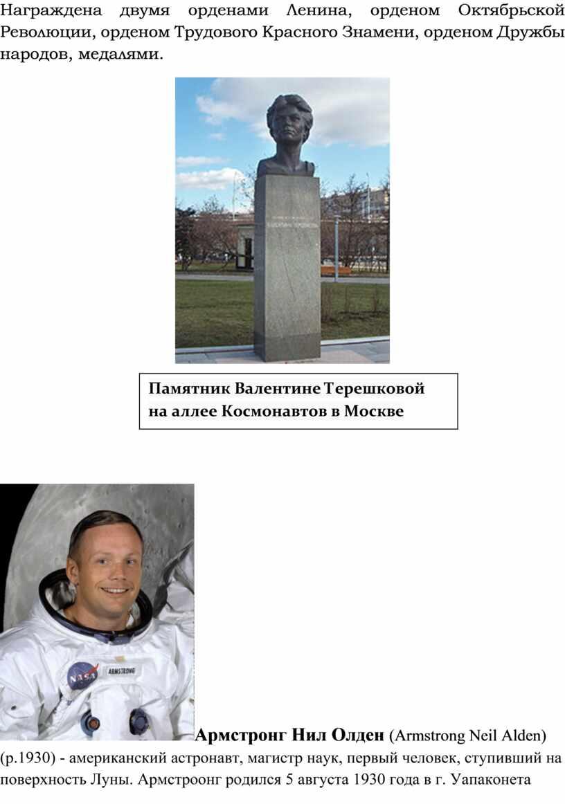 Награждена двумя орденами Ленина, орденом