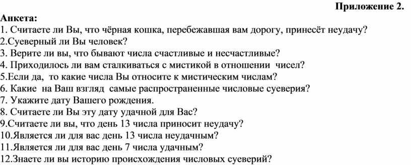 Приложение 2. Анкета: 1. Считаете ли