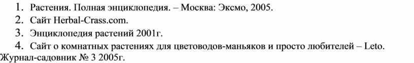 Растения. Полная энциклопедия. –
