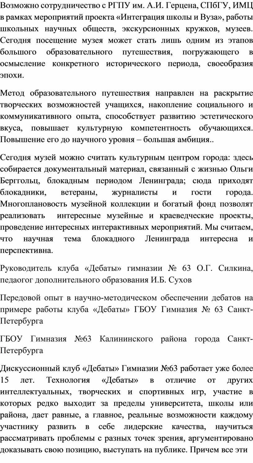 Возможно сотрудничество с РГПУ им