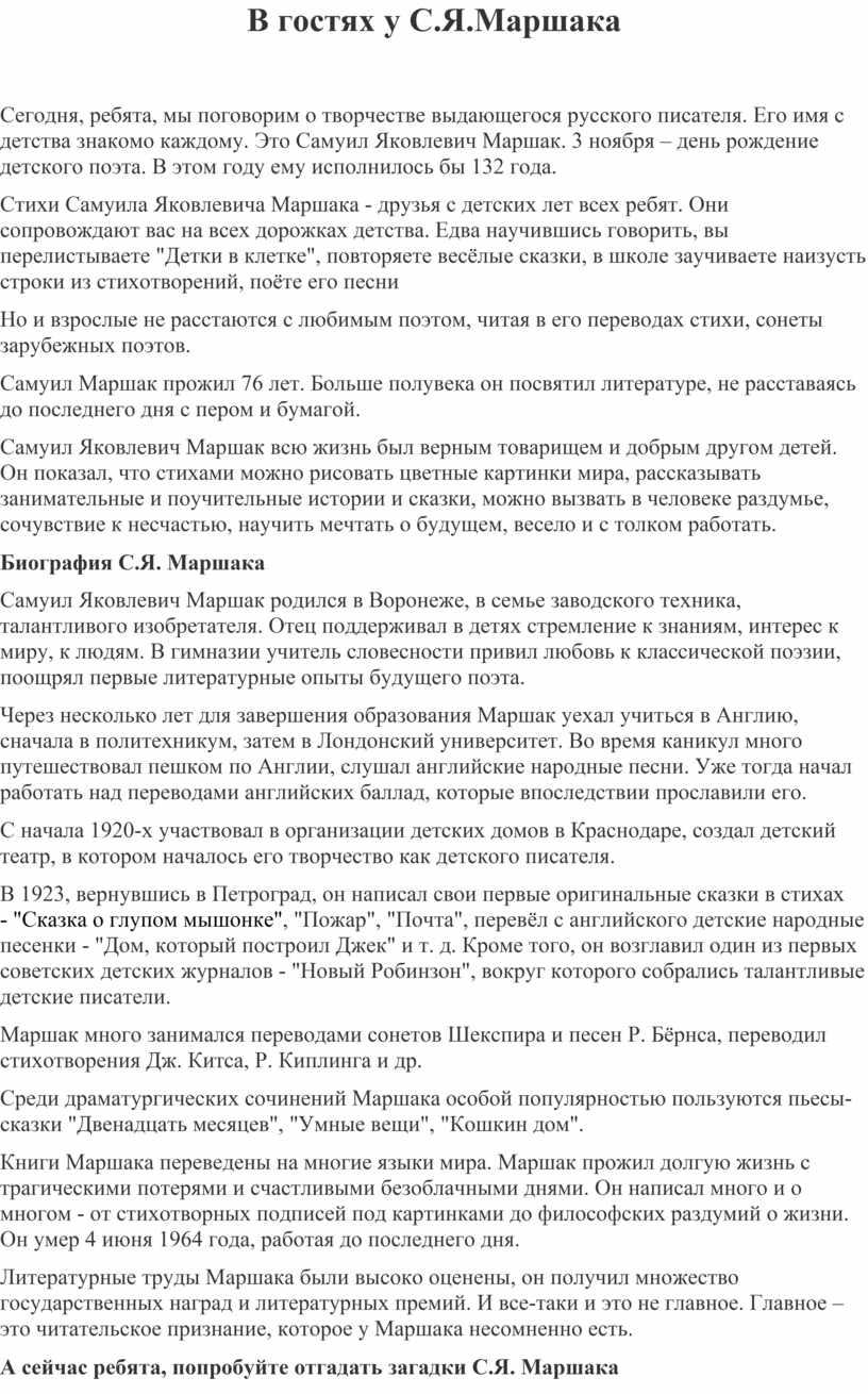 В гостях у С.Я.Маршака Сегодня, ребята, мы поговорим о творчестве выдающегося русского писателя