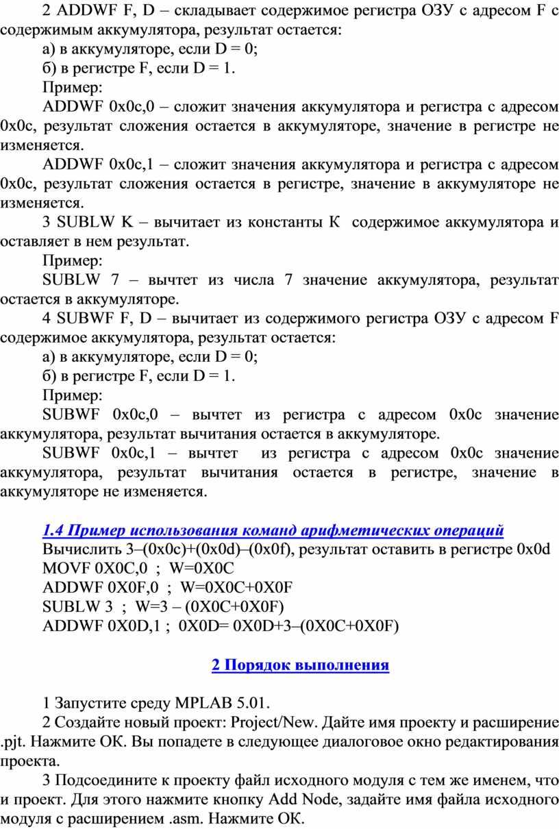 ADDWF F , D – складывает содержимое регистра