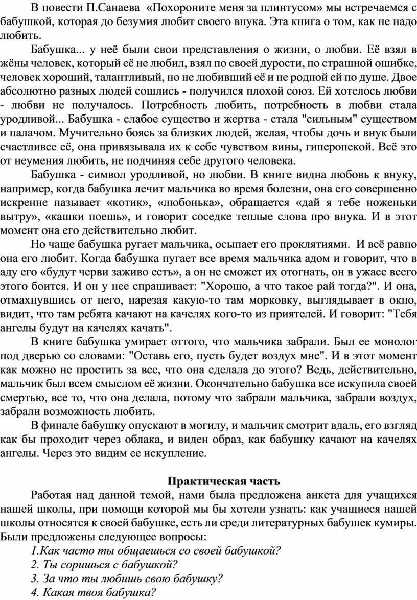 В повести П.Санаева «Похороните меня за плинтусом» мы встречаемся с бабушкой, которая до безумия любит своего внука