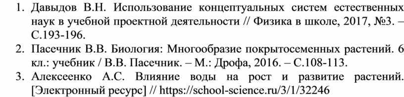 Давыдов В.Н. Использование концептуальных систем естественных наук в учебной проектной деятельности //