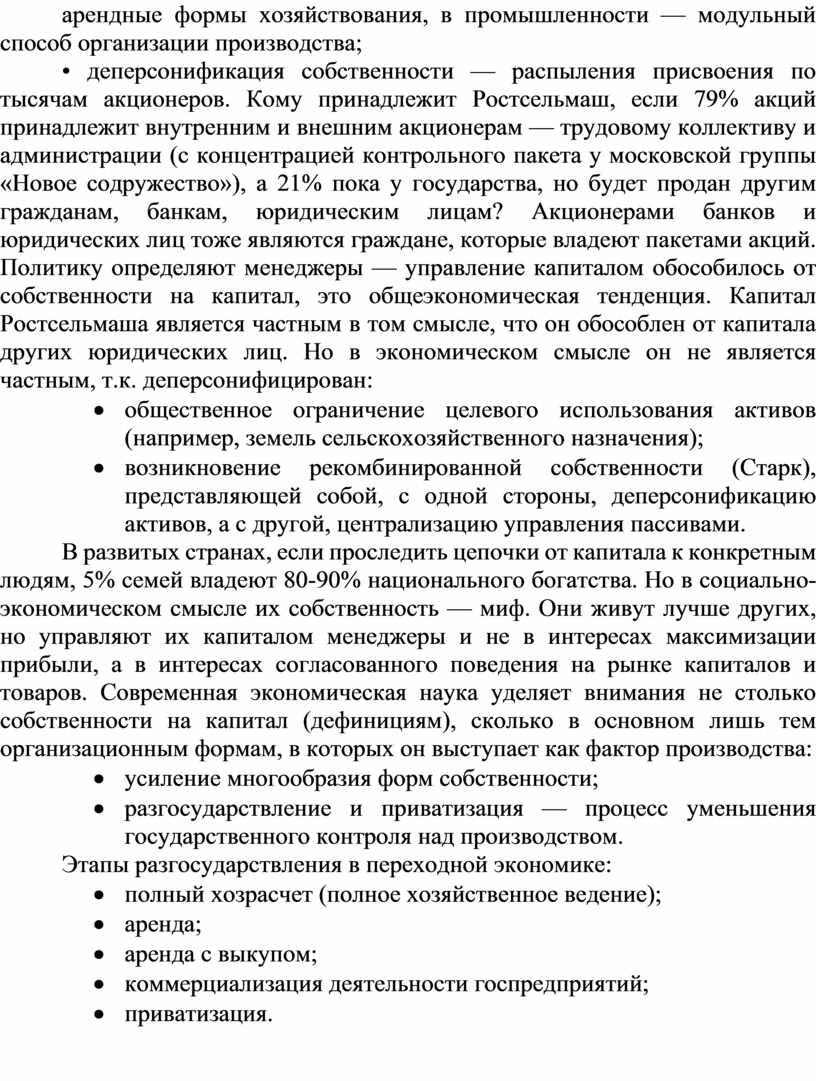 Кому принадлежит Ростсельмаш, если 79% акций принадлежит внутренним и внешним акционерам — трудовому коллективу и администрации (с концентрацией контрольного пакета у московской группы «Новое содружество»),…