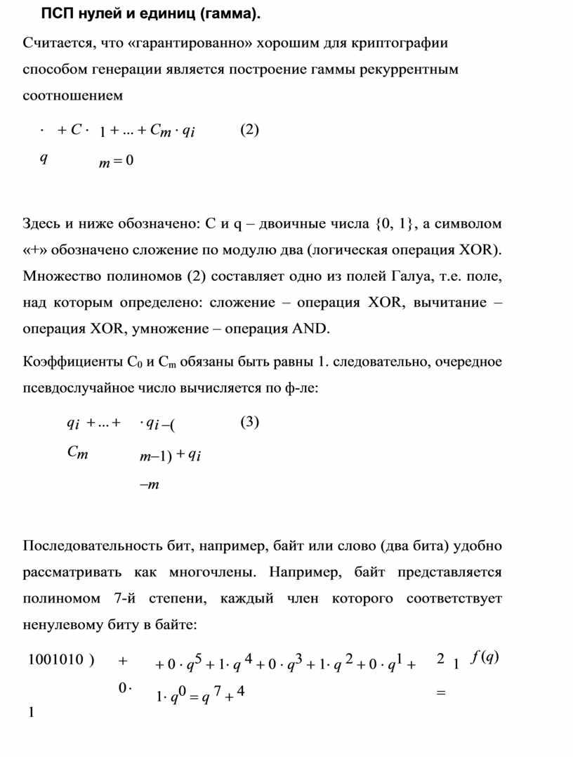 ПСП нулей и единиц (гамма)