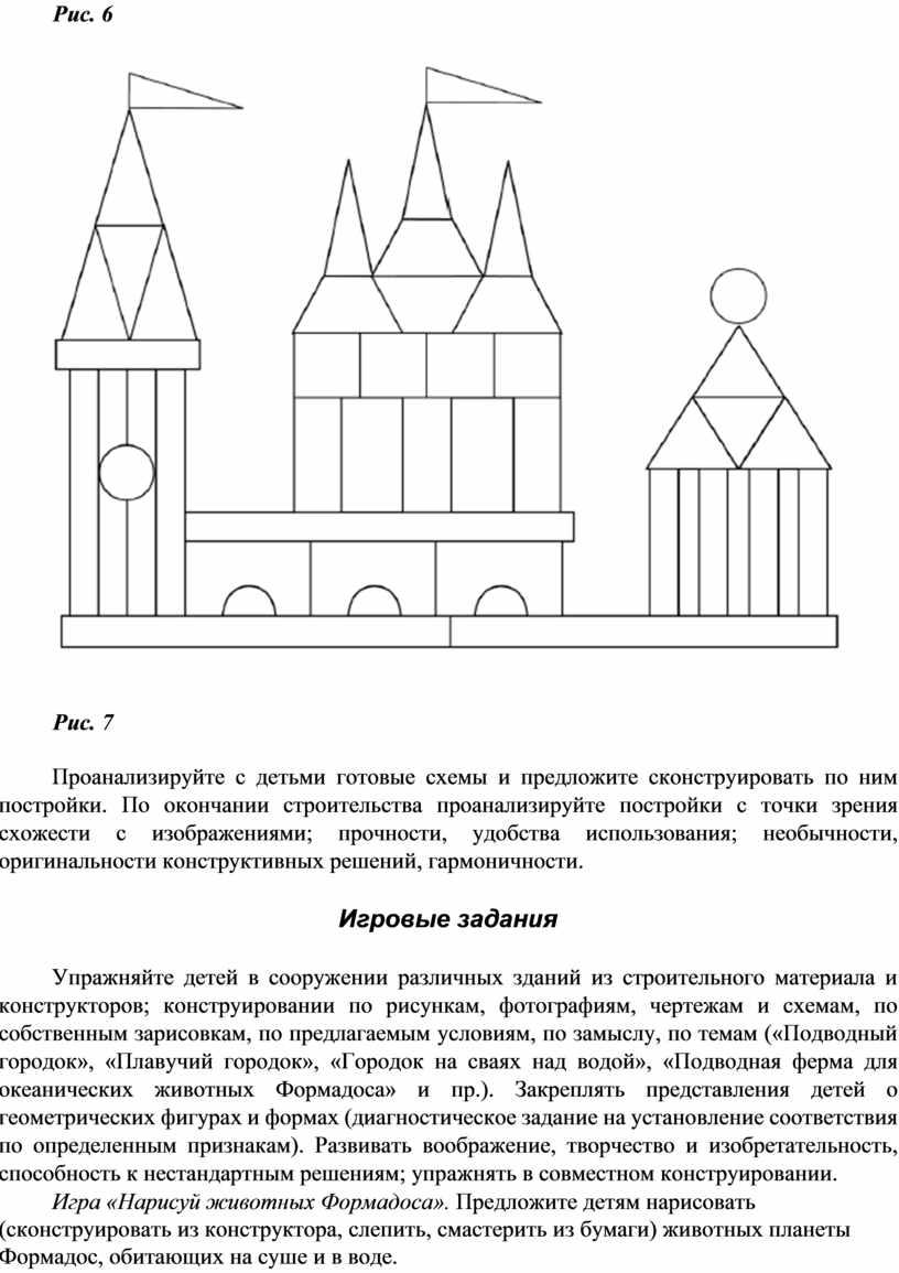 Рис. 6 Рис. 7 Проанализируйте с детьми готовые схемы и предложите сконструировать по ним постройки