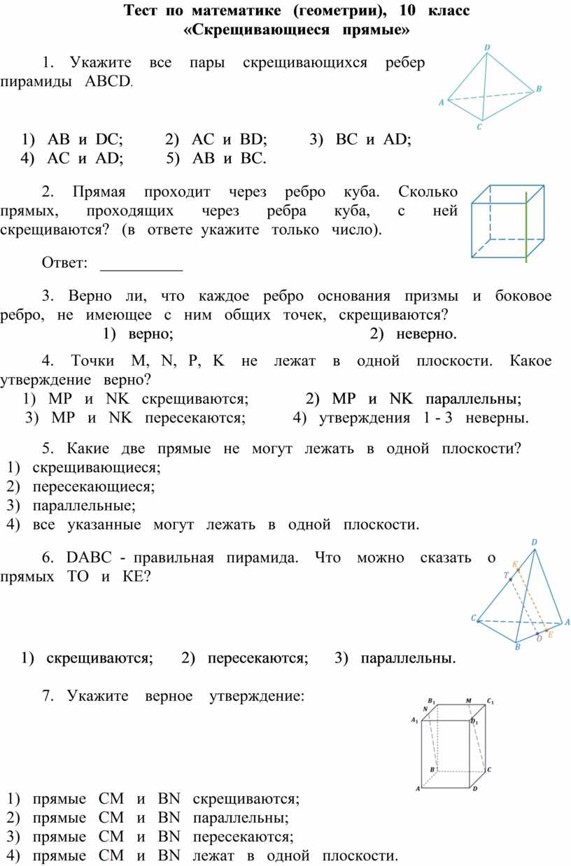 Тест по математике (геометрии), 10 класс «