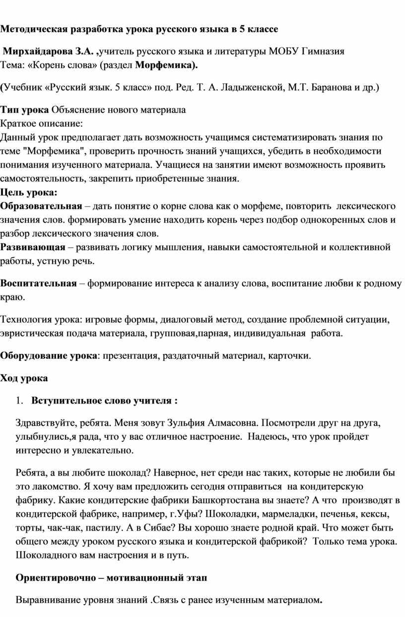 Методическая разработка урока русского языка в 5 классе