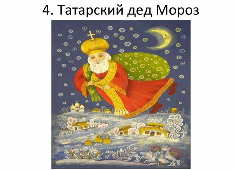4. Татарский дед Мороз