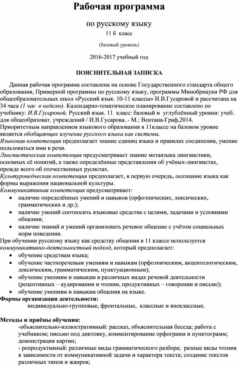 Рабочая программа по русскому языку 11 б класс (базовый уровень) 2016-2017 учебный год