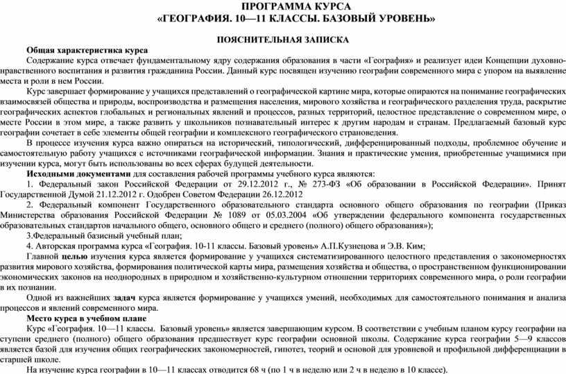 ПРОГРАММА КУРСА «ГЕОГРАФИЯ. 10—11