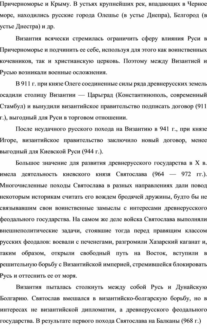 Причерноморье и Крыму. В устьях крупнейших рек, впадающих в