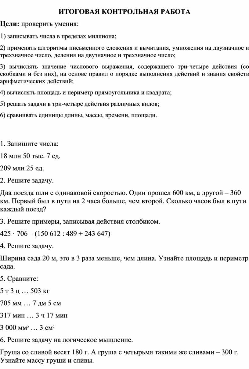 КОНТРОЛЬНАЯ РАБОТА Цели: проверить умения: 1 ) записывать числа в пределах миллиона; 2) применять алгоритмы письменного сложения и вычитания, умножения на двузначное и трехзначное число,…