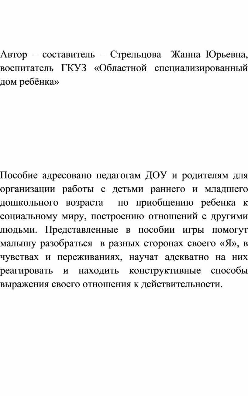 Автор – составитель – Стрельцова