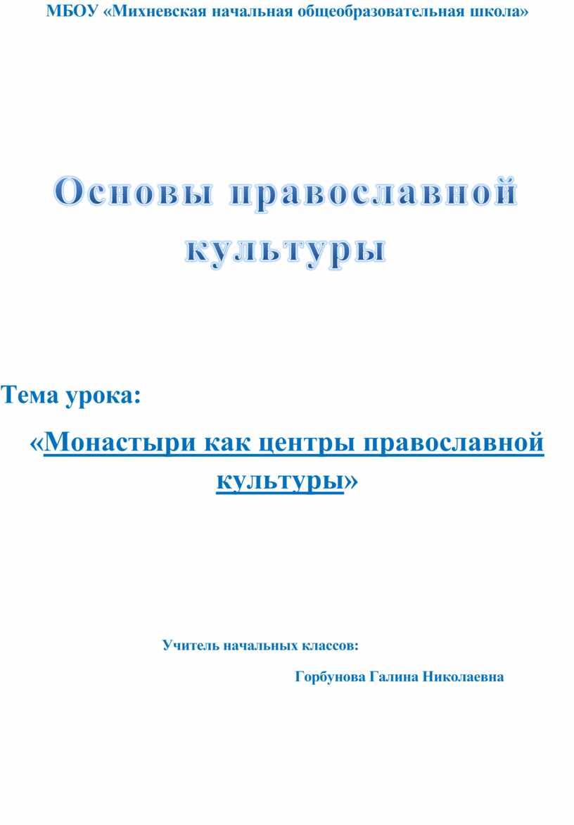 МБОУ «Михневская начальная общеобразовательная школа»