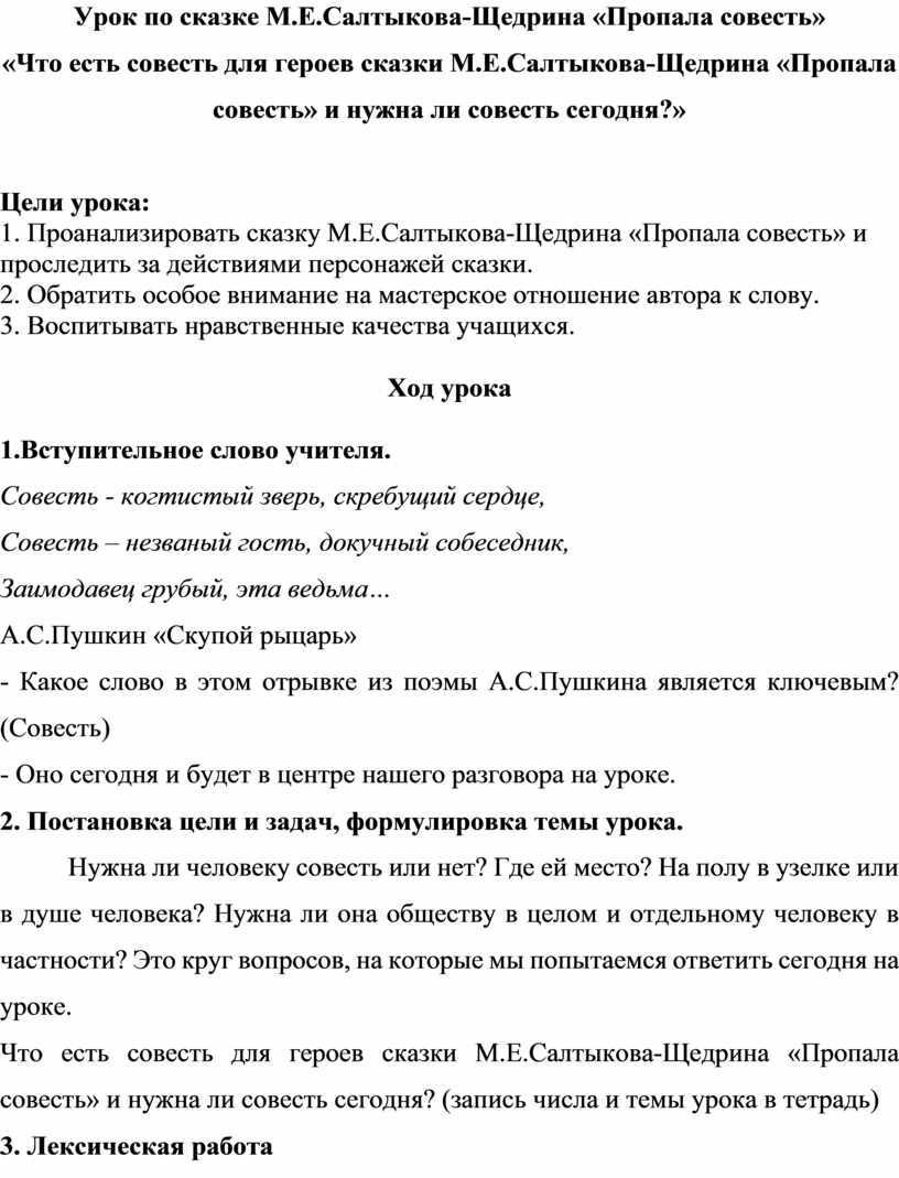 Урок по сказке М.Е.Салтыкова-Щедрина «Пропала совесть» «Что есть совесть для героев сказки