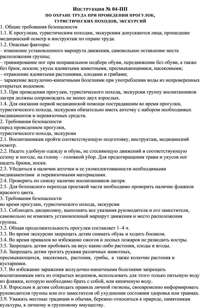Инструкция № 04-ПП по охране труда при проведении прогулок, туристических походов, экскурсий 1