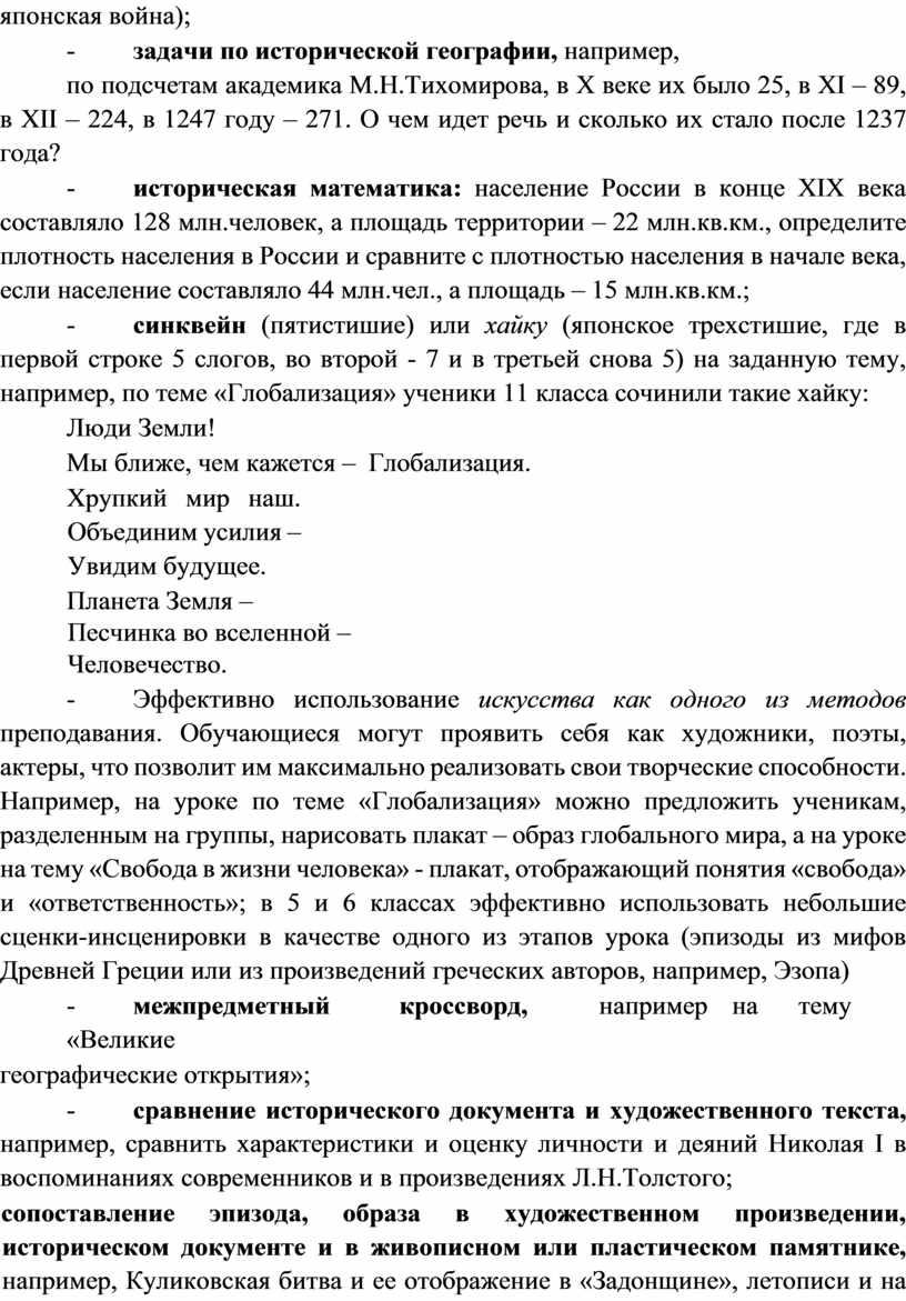 М.Н.Тихомирова, в X веке их было 25, в