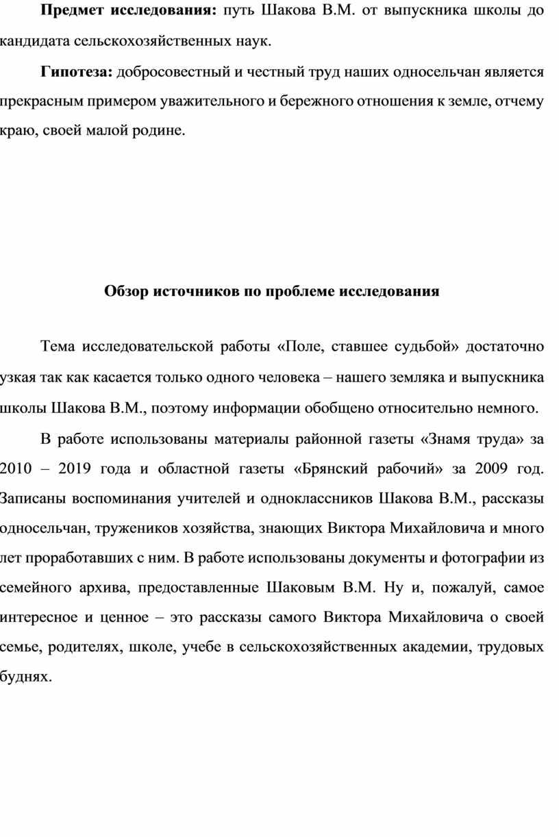 Предмет исследования: путь Шакова