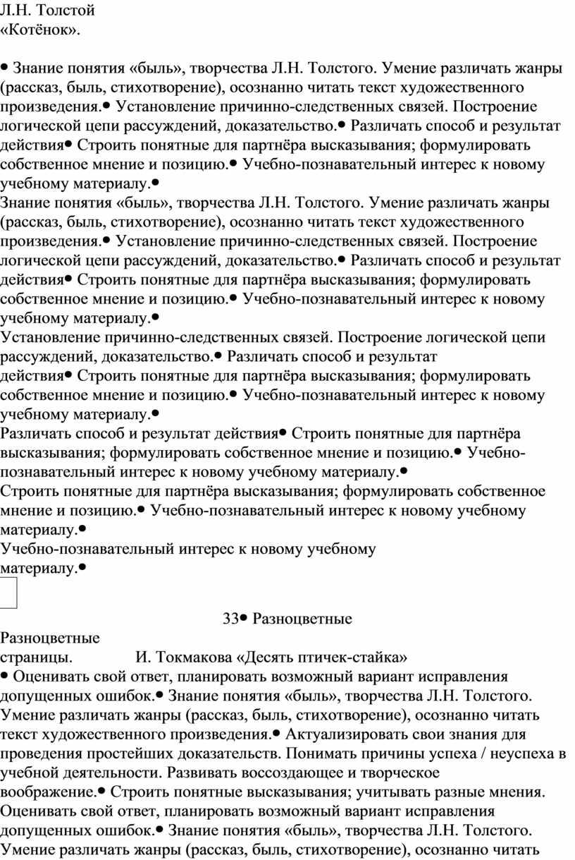 Л.Н. Толстой «Котёнок».