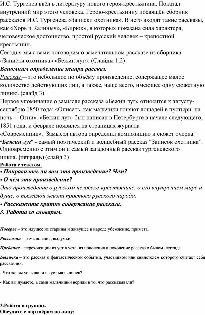 И.С. Тургенев ввёл в литературу нового героя-крестьянина