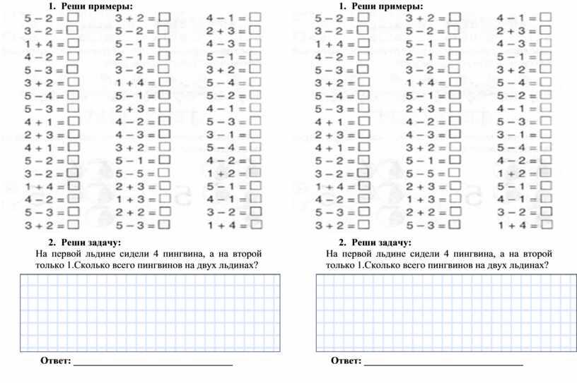 Реши примеры: 2