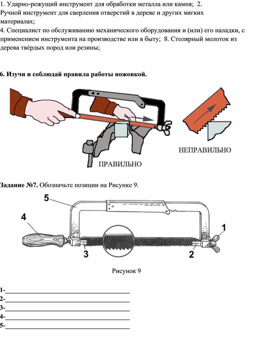 Ударно-режущий инструмент для обработки металла или камня; 2