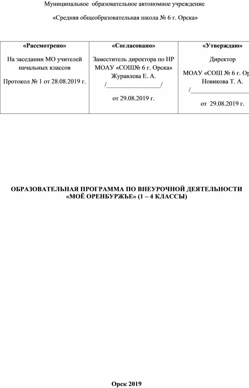 Муниципальное образовательное автономное учреждение «Средняя общеобразовательная школа № 6 г