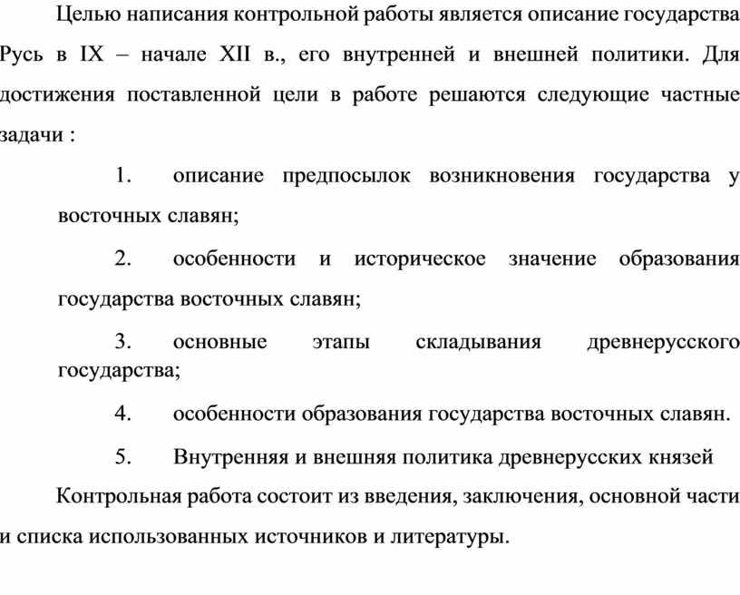 Целью написания контрольной работы является описание государства