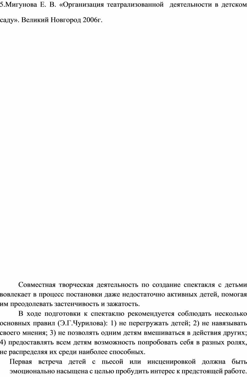 Мигунова Е. В. «Организация театрализованной деятельности в детском саду»