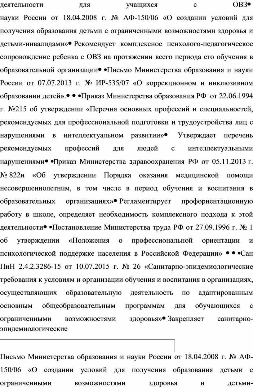 ОВЗ Письмо Министерства образования и науки