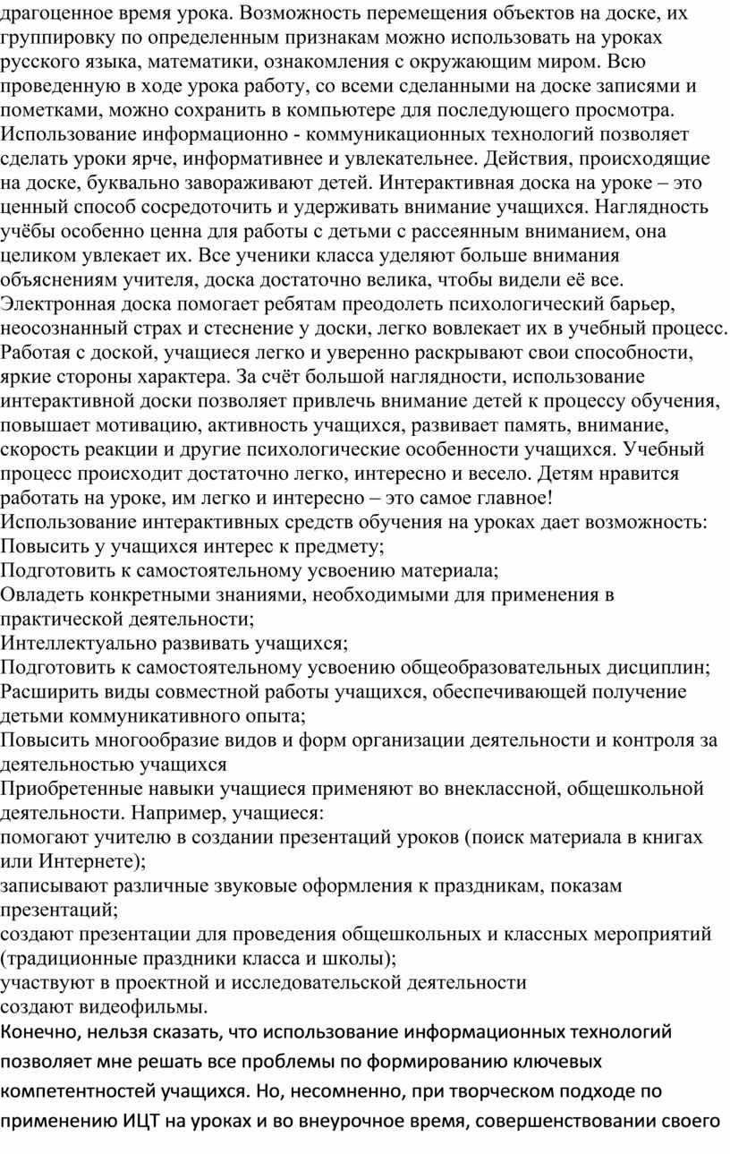 Возможность перемещения объектов на доске, их группировку по определенным признакам можно использовать на уроках русского языка, математики, ознакомления с окружающим миром
