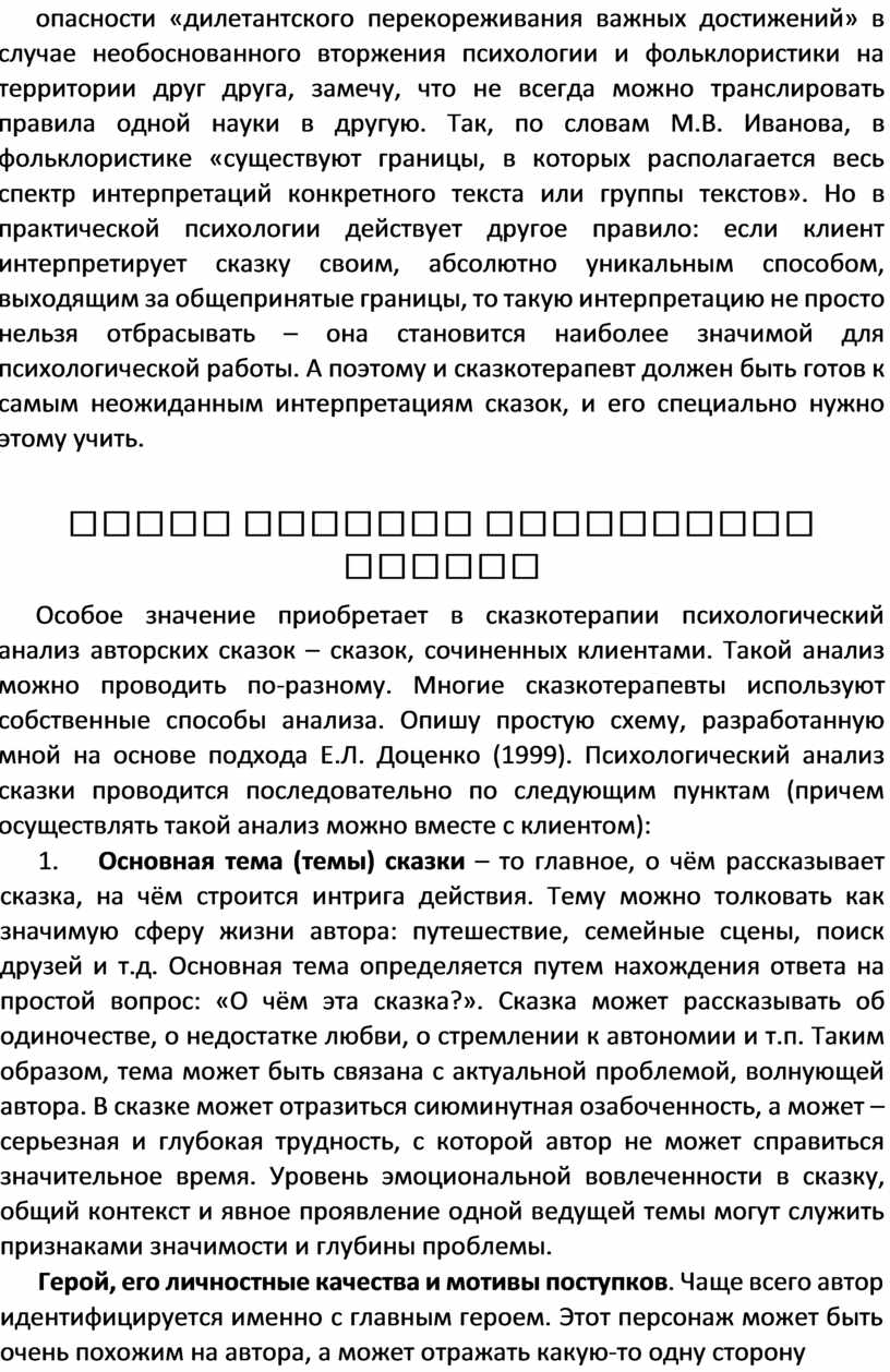 Так, по словам М.В. Иванова, в фольклористике «существуют границы, в которых располагается весь спектр интерпретаций конкретного текста или группы текстов»