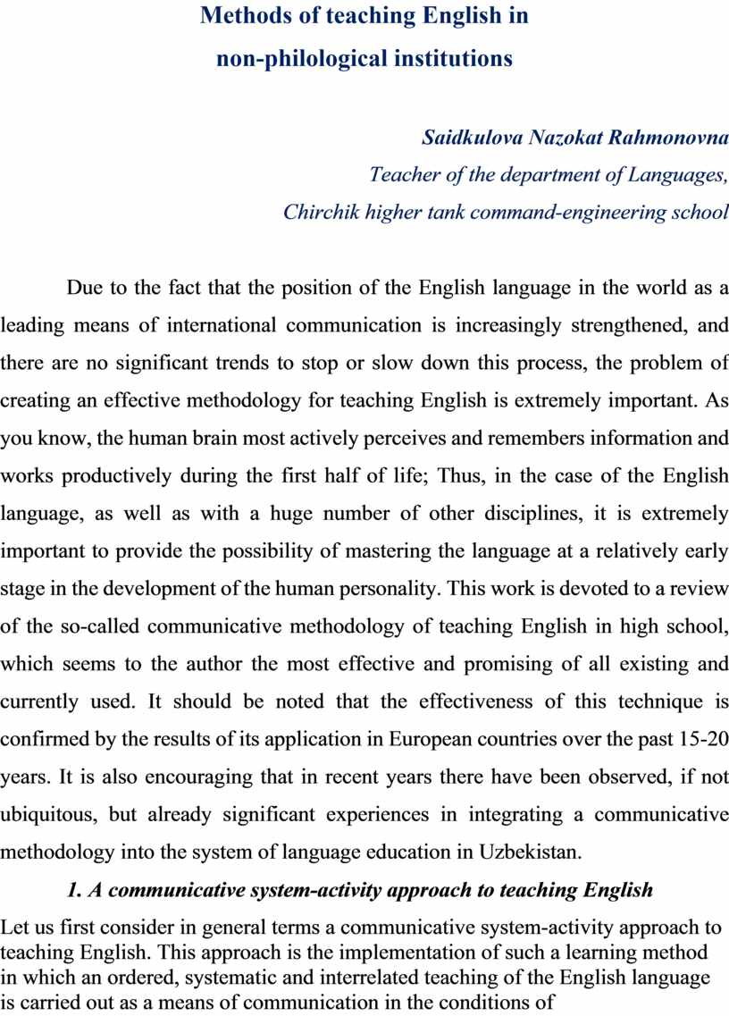 Methods of teaching English in non-philological institutions
